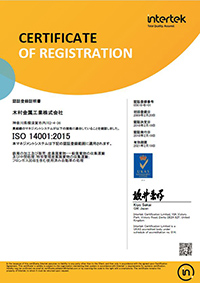 ISO14001 Japanese